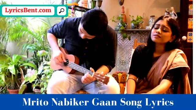 Mrito Nabiker Gaan Song Lyrics