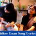 Mrito Nabiker Gaan Song Lyrics | মৃত নাবিকের গান লিরিক্স | Ananya Chakraborty