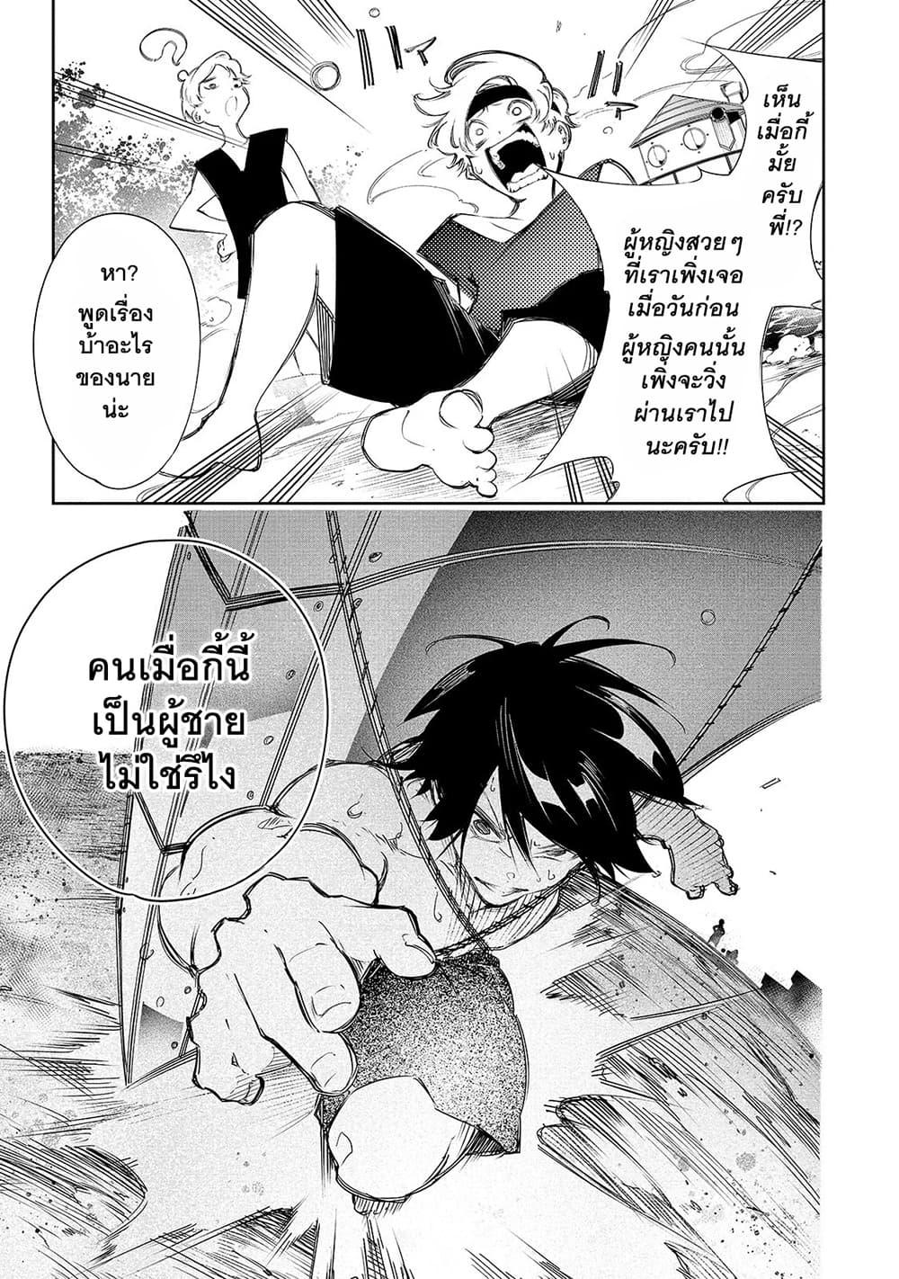 อ่านการ์ตูน Saikyou no Shien-shoku Wajutsushi Dearu Ore wa Sekai Saikyou Kuran o Shitagaeru ตอนที่ 9 หน้าที่ 4