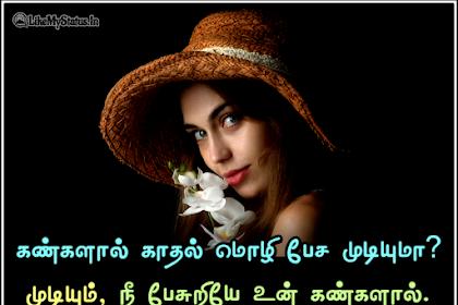 காதல் கவிதைகள் இமேஜ்   Love Quotes In Tamil With Image