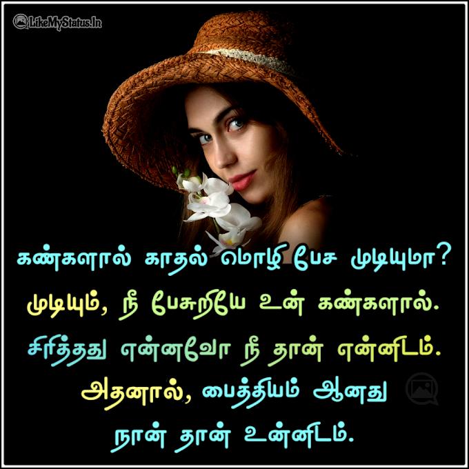 காதல் கவிதைகள் இமேஜ் | Love Quotes In Tamil With Image