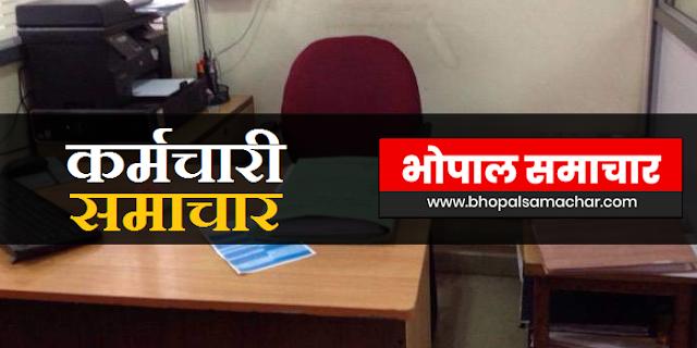 लापरवाही के नाम पर 5 कर्मचारियों को VRS एवं 1 को बर्खास्त किया | MP NEWS