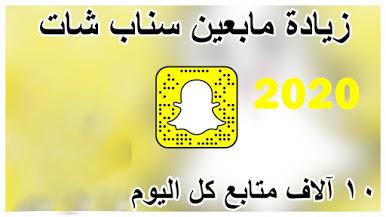 أفضل الطرق للحصول على متابعين على Snapchat سناب شات