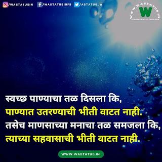 status marathi life स्टेटस मराठी लाइफ