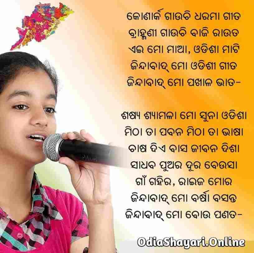 odia-poem-on-mother