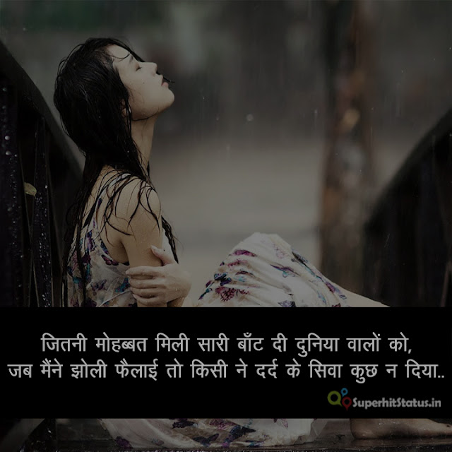 Two Line Sad Hindi Shayari Images On Jitni Mohabbat Mili