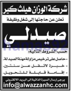 وظائف الصحف الكويتية الاحد 22-01-2017