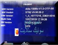 احدث سوفت وير Remax 888 hd 1506tv