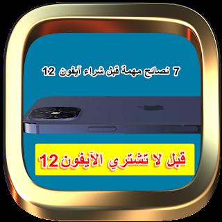 7 نصائح قبل شراء هاتف آيفون 12 الجديد