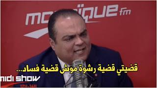 بالفيديو سفيان طوبال قضيتي قضية رشوة موش قضية فساد...