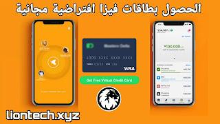 بطاقة فيزا افتراضية مشحونة مجانا 2022