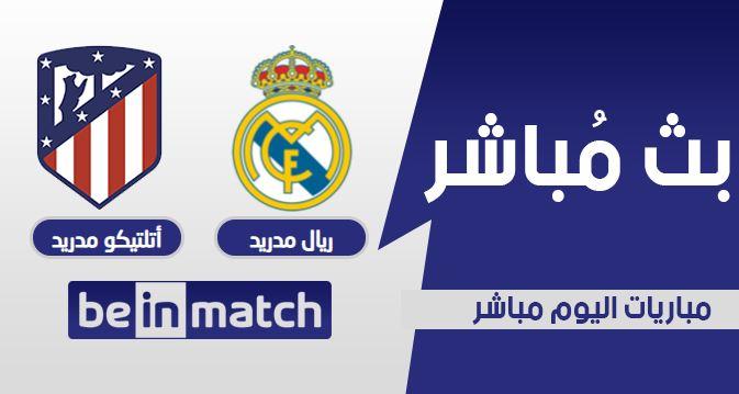مقابلة ريال مدريد وأتلتيكو مدريد اليوم