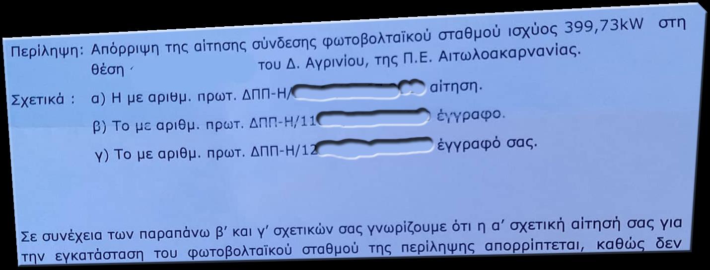 ΔΕΔΔΗΕ ΠΑΤΡΑΣ