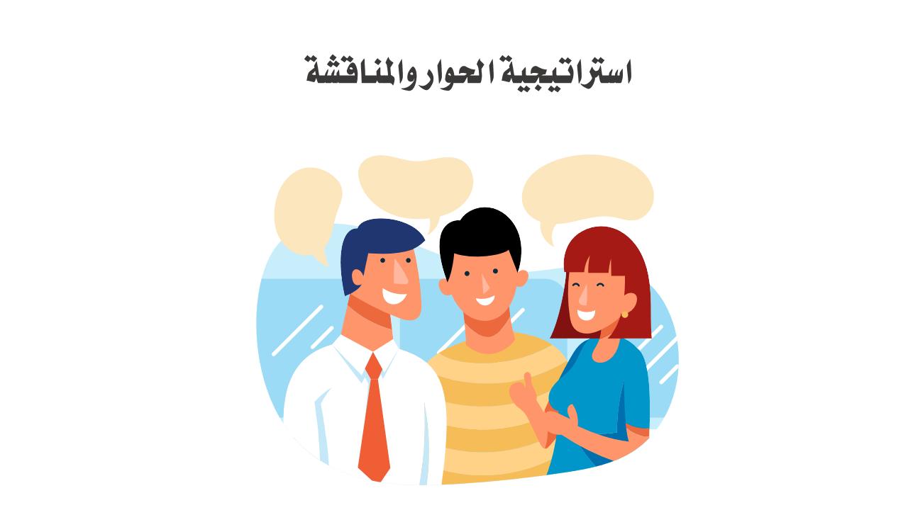 بوربوينت عن استراتيجية الحوار والمناقشة (استراتيجيات التعلم النشط)