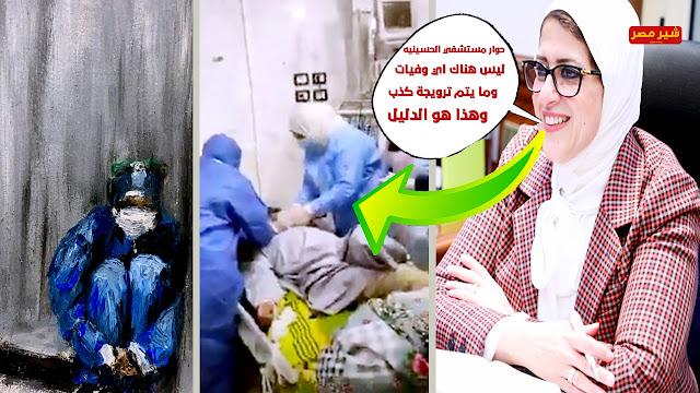 حوار مستشفي الحسينيه يشعل مواقع التواصل الاجتماعي - والصحة تقول ليس هناك وفيات