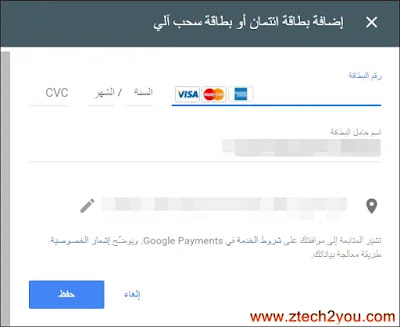 Add-payment-method-in-Google-One