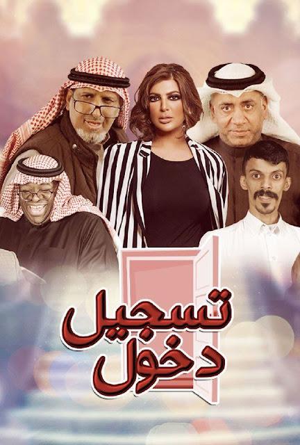 مسرحية تسجيل دخول كاملة مسرحية طارق العلي