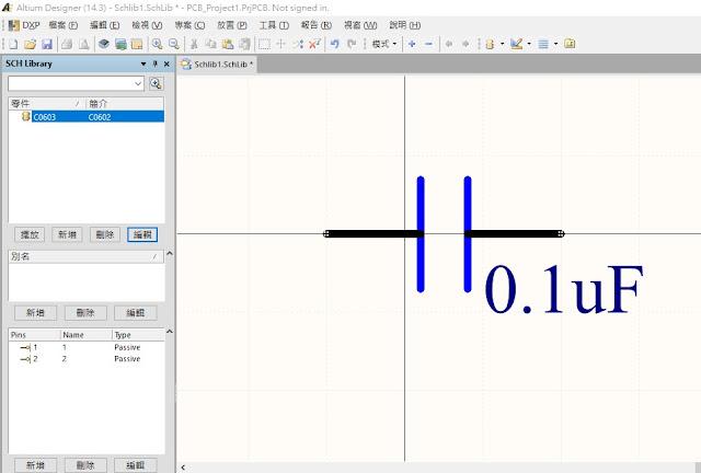科技難.不難: Altium Designer(2) 電路圖零件設計