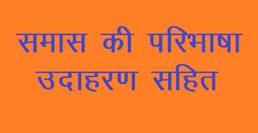 समास की परिभाषा - Samas Ki Paribhasha Hindi Notes