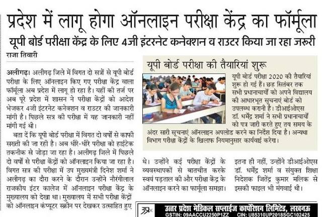 प्रदेश में लागू होगा up board online exam centre परीक्षा केंद्र के लिए 4जी इंटरनेट कनेक्शन व राउटर किया जा रहा जरुरी