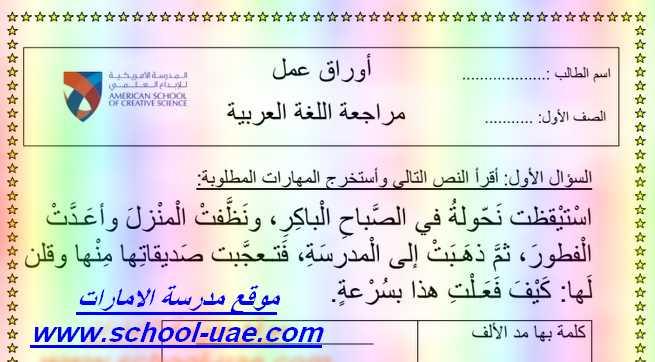 اوراق عمل مادة اللغة العربية للصف الاول الفصل الثالث - موقع مدرسة الامارات