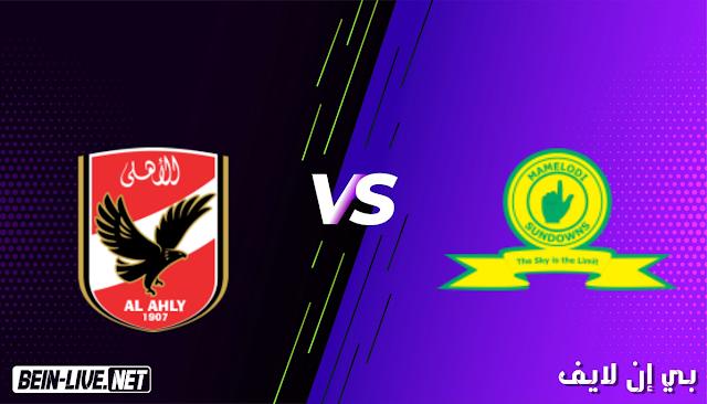 مشاهدة مباراة الأهلي وماميلودي سونداونز بث مباشر اليوم بتاريخ 22-05-2021 في دوري ابطال افريقيا