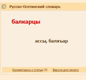 аланский язык, карачаево-балкарская история, осетинский язык,