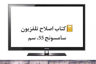 صيانة التلفزيون pdf