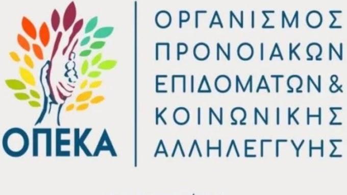 ΑΝΑΚΟΙΝΩΣΗ για την προστασία και την καλύτερη εξυπηρέτηση του κοινού στις Περιφερειακές Διευθύνσεις ΟΠΕΚΑ