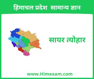 sair festival in himachal pradesh