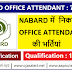 NABARD Recruitment for (Group-C) Office Attendant Posts 2020