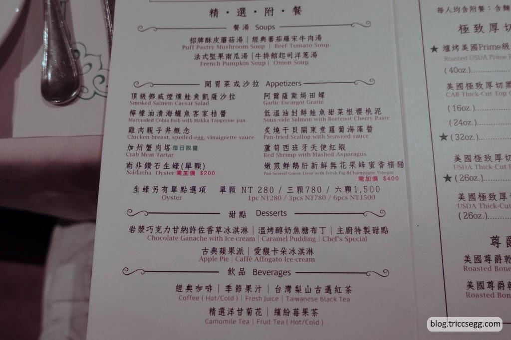 雅室牛排館(39).jpg