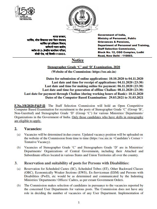 Stenographer Grade 'C' and 'D' Examination, 2020