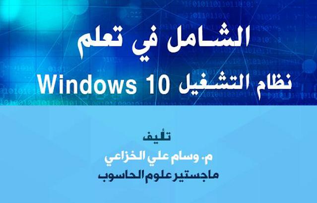 كتاب الشامل في تعلم Windows 10