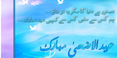 Eid Mubarak Poetry In Urdu
