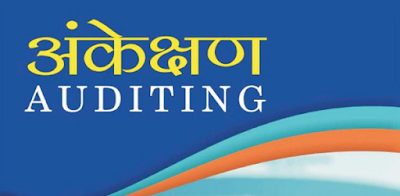 अंकेक्षण (Auditing)
