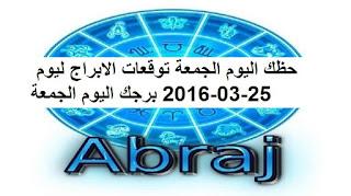 حظك اليوم الجمعة توقعات الابراج ليوم 25-03-2016 برجك اليوم الجمعة