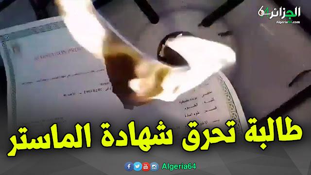 طالبة جامعية تقوم بحرق شهادة الماستر