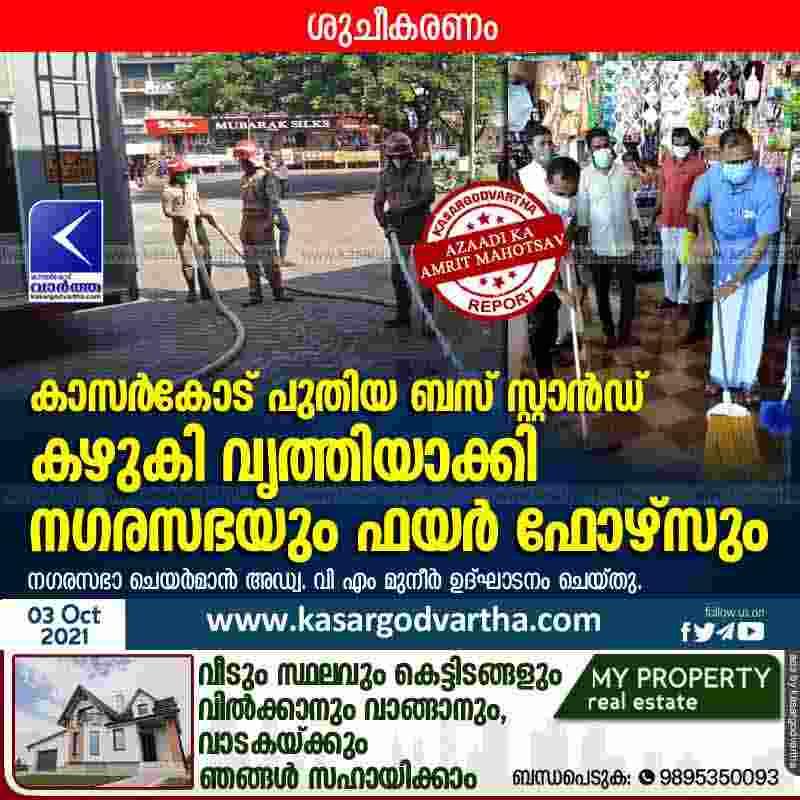 Kasaragod, Kerala, News, Top-Headlines, Cleaning, Busstand, Fire force, Municipality, Inauguration, Kasargod new bus stand cleaned by municipality and fire force.