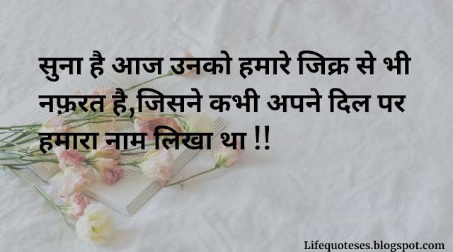 broken heart status hindi