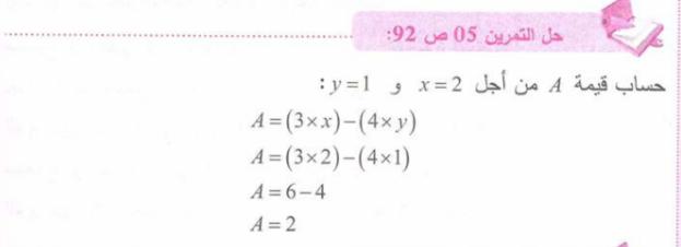 حل تمرين 5 صفحة 92 رياضيات للسنة الأولى متوسط الجيل الثاني