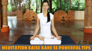 Meditation Kya hai or Kaise Kare