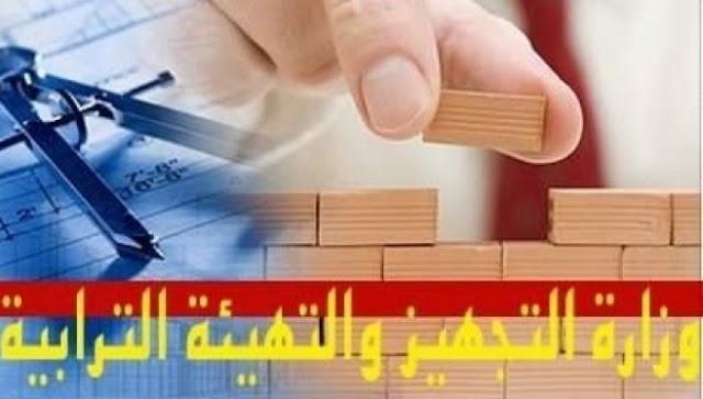 الانتدابات وزارة التجهيز و الإسكان والتهيئة الترابية