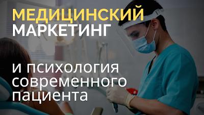 Маркетинг в медицине: что нужно знать руководителю медицинского центра?