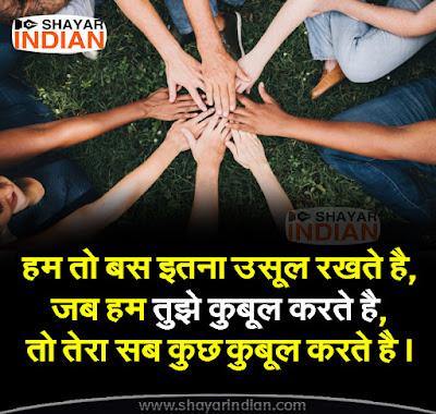 Happy Friendship Day Shayar in Hindi