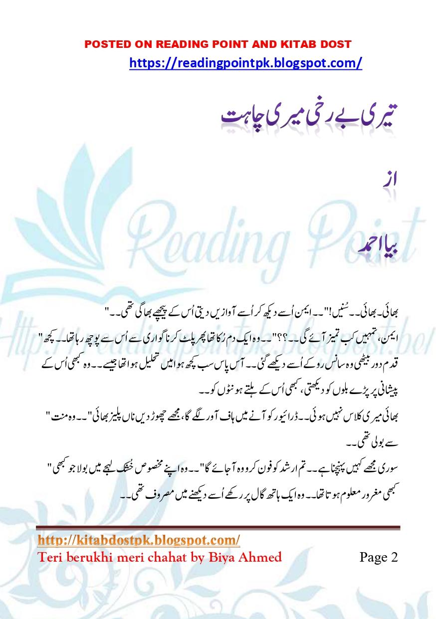 Teri berukhi meri chahat by Biya Ahmed Romantic Urdu Novel | Kitab
