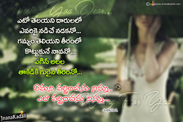 love quotes in telugu, alone love quotes in telugu, love poetry in telugu, whats app status love quotes in telugu
