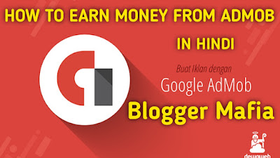 How To Earn Money From Admob ( रोजाना 10 से  15 हजार ) In Hindi