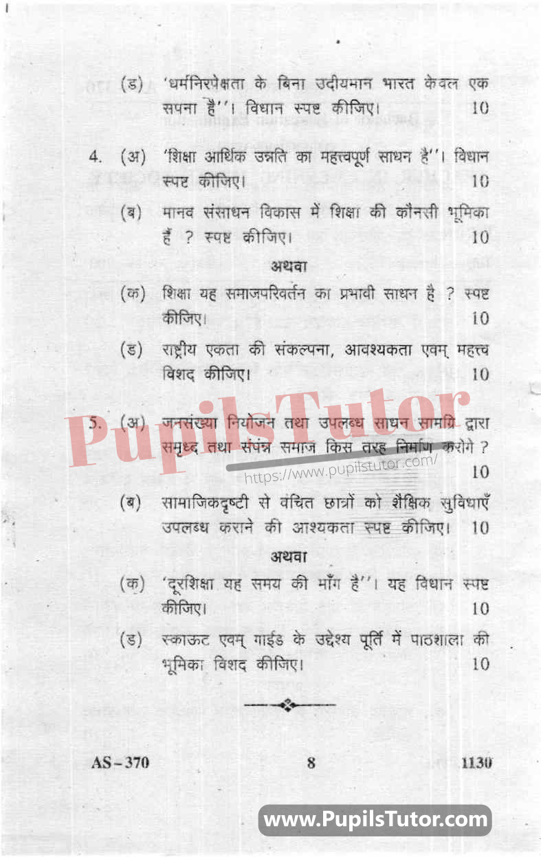 Teacher In Emerging Indian Society Question Paper In Hindi