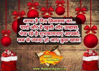 wishing merry christmas images